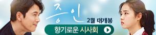 〈증인〉시사회 초대 이벤트